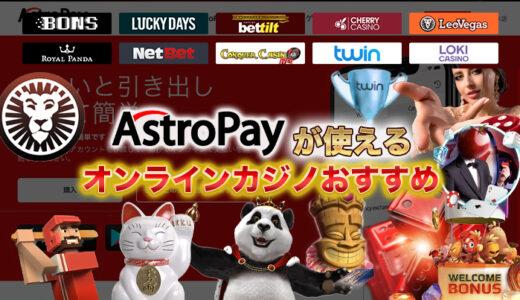 Astropayが使えるオンラインカジノおすすめ10選【2021年最新】