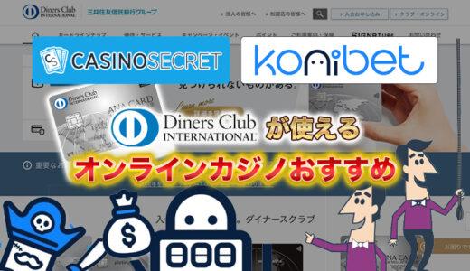 Diners Clubが使えるオンラインカジノおすすめ3選【2021年最新】