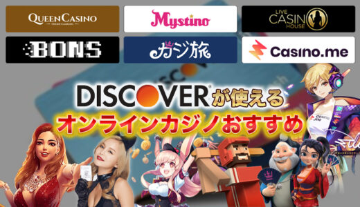 DISCOVERが使えるオンラインカジノおすすめ6選【2021年最新】