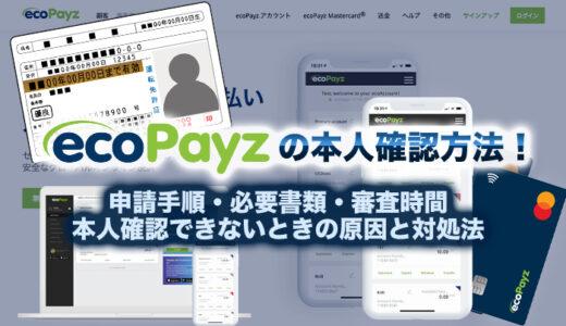 ecoPayzの本人確認方法!申請手順・必要書類・審査時間
