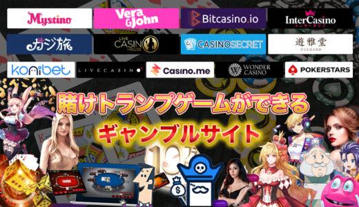賭けトランプゲームができるギャンブルサイト13選【2021年最新】
