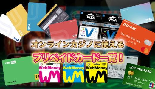 オンラインカジノに使えるプリペイドカード一覧!実際に使えたという声あり