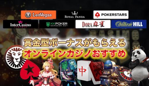 賞金型(後取り型)ボーナスがもらえるオンラインカジノ7選【2021年最新】
