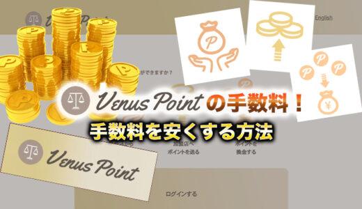 VenusPointの手数料一覧!利用時にかかるすべての手数料まとめ