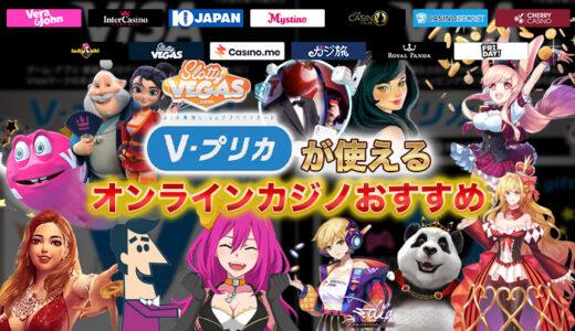 Vプリカが使えるオンラインカジノおすすめ13選【2021年最新】