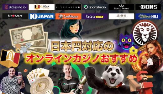 日本円対応のオンラインカジノおすすめ12選【2021年最新】
