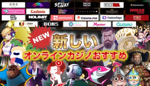 新しいオンラインカジノおすすめ23選【2021年最新】