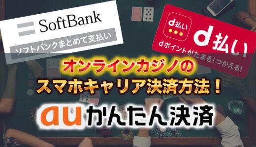 オンラインカジノにスマホキャリア決済で入金する方法 ソフトバンク・au・ドコモ対応